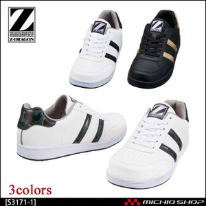 安全靴 ジードラゴン Z-DRAGON セーフティシューズ S3171-1 自重堂|michioshop