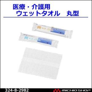 【アズワン】 医療介護用ウェットタオル 丸型 8-2982|michioshop