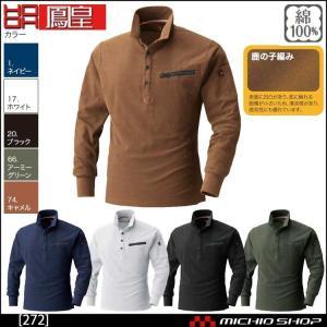鳳皇長袖ポロシャツ 272村上被服 秋冬 作業服大きいサイズ5L|michioshop