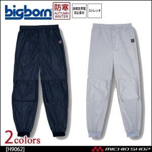 作業服 bigborn ビッグボーン インナーパンツ 秋冬 防寒 h9062|michioshop