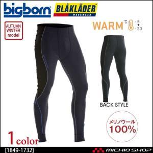 作業服 bigborn ビッグボーン BLAKLADER ブラックラダー インナーロングパンツ 100% MERINO 秋冬 1849-1732|michioshop