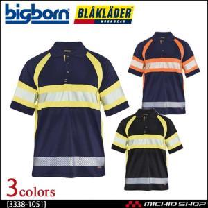 作業服 bigborn ビッグボーン BLAKLADER ブラックラダー 高視認ポロシャツ 秋冬 3338-1051|michioshop