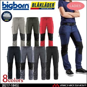作業服 bigborn ビッグボーン BLAKLADER ブラックラダーレディースストレッチカーゴパンツ 秋冬 8217-1845|michioshop