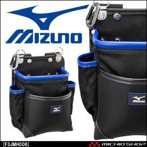 ミズノ ワーキング mizuno 工具袋 2段 F3JMH006 工具収納