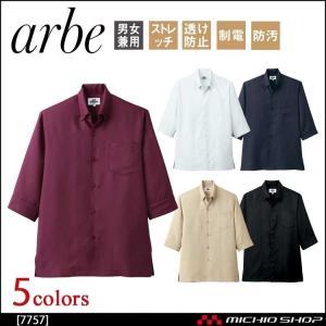 飲食サービス系ユニフォーム アルベ arbe チトセ chitose兼用 コックシャツ(五分袖) 7...