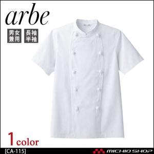 飲食サービス系ユニフォーム アルベ arbe チトセ chitose兼用 コックコート(半袖) CA...