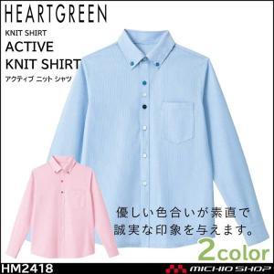 介護 医療 介護ユニフォーム HEARTGREEN ハートグリーン 長袖ニットシャツ HM2418 男女兼用|michioshop
