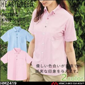 介護 医療 介護ユニフォーム HEARTGREEN ハートグリーン 半袖ニットシャツ HM2419 男女兼用|michioshop