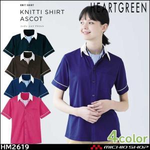 介護 医療 介護ユニフォーム HEARTGREEN ハートグリーン 半袖ニットシャツ HM2619 男女兼用|michioshop