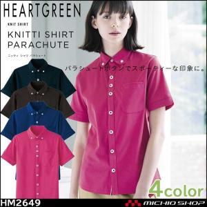 介護 医療 介護ユニフォーム HEARTGREEN ハートグリーン 半袖ニットシャツ HM2649 男女兼用|michioshop
