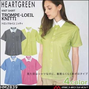 介護 医療 介護ユニフォーム HEARTGREEN ハートグリーン 半袖ニットシャツ HM2839 男女兼用|michioshop