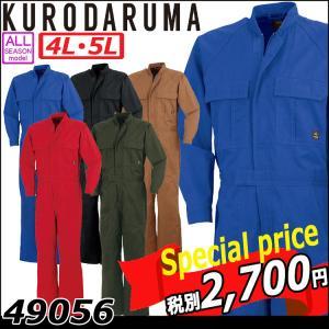 つなぎ服 クロダルマ[KURODARUMA] エンカン服 49056 大きいサイズ5L・6L 作業服 作業着|michioshop