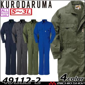 作業服 作業着 クロダルマ KURODARUMA ツヅキ服 つなぎ 49112-2|michioshop