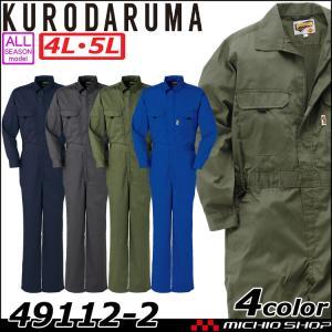 作業服 作業着 クロダルマ KURODARUMA ツヅキ服 つなぎ 49112-2 3L以上|michioshop