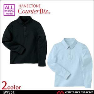 オフィス 事務服 制服 ハネクトーン 長袖きれいポロシャツ WP361