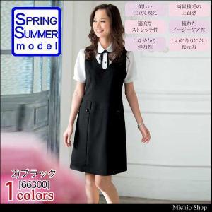 オフィス 事務服 制服 en joie(アンジョア) ジャンパースカート 66300