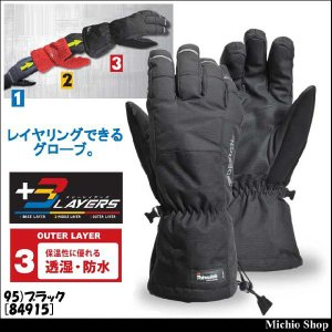 防寒手袋 藤和 透湿防水グローブ 84915|michioshop