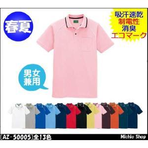 作業服 半袖ポロシャツ 男女兼用 アイトス AZ-50005|michioshop