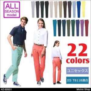 作業服 アイトス ストレッチパンツ(男女兼用) AZ-50501 大きいサイズ5L AITOZ|michioshop