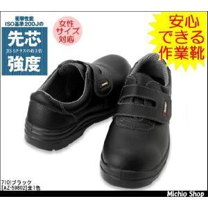 安全靴 アイトス[AITOZ] セーフティシューズ(ウレタン短靴マジック) AZ-59802|michioshop