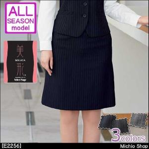 事務服 制服 セレクトステージ 神馬本店 美形スカート Aライン E2256 michioshop