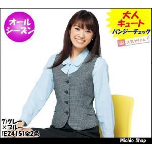 事務服 制服 セレクトステージ(神馬本店) ベスト E2415 大きいサイズサイズ17号・19号 michioshop