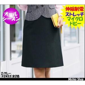 事務服 制服 セレクトステージ Aラインスカート E2453 神馬本店事務服 michioshop