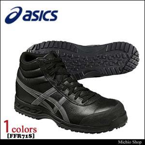 安全靴 アシックス asicsウィンジョブ71S FFR71S|ミチオショップ
