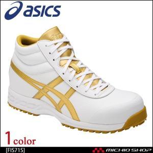 安全靴 アシックス asics ウィンジョブFFR71S ホワイト×ゴールド|ミチオショップ