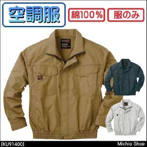 空調服 サンエス 長袖ワークブルゾン(ファンなし) KU91400|michioshop