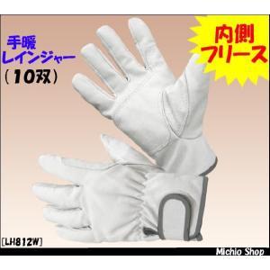 特殊手袋 働楽 手暖(しゅだん)レインジャー豚革手袋 10双 LH812W 大中産業作業手袋