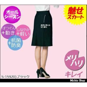 事務服 制服 SELERY(セロリー) スカート メリハリキレイ53cm丈 S-15920|michioshop