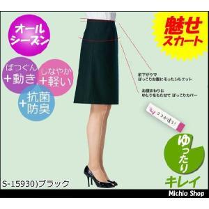 事務服 制服 SELERY(セロリー) セミAラインスカート ゆったりキレイ55cm丈 S-15930 michioshop