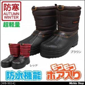作業靴 防寒ブーツ 福徳産業 アースウォーカーブリザードブーツ  WB-9014