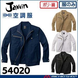 空調服 Jawin ジャウィン長袖ブルゾン(ファンなし) 54020 自重堂 michioshopsp