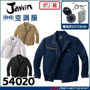 空調服 Jawin ジャウィン長袖ジャケット・ファン・電池ボックスセット 54020set michioshopsp