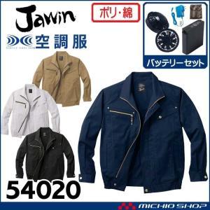 空調服 Jawin ジャウィン長袖ジャケット・ファン・バッテリーセット 54020set michioshopsp