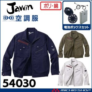 空調服 Jawin ジャウィン長袖ブルゾン・ファン・電池ボックスセット 54030set|michioshopsp