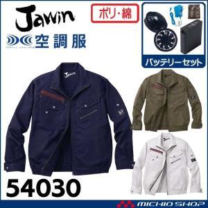 空調服 Jawin ジャウィン長袖ブルゾン・ファン・バッテリーセット 54030set|michioshopsp