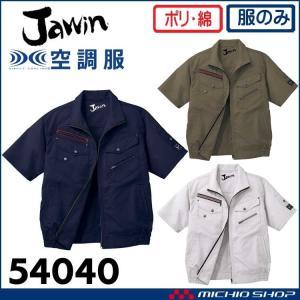 空調服 Jawin ジャウィン半袖ブルゾン(ファンなし) 54040 自重堂|michioshopsp