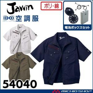 空調服 Jawin ジャウィン半袖ブルゾン・ファン・電池ボックスセット 54040set|michioshopsp