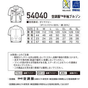 空調服 Jawin ジャウィン半袖ブルゾン・ファン・電池ボックスセット 54040set|michioshopsp|05