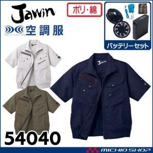 空調服 Jawin ジャウィン半袖ブルゾン・ファン・バッテリーセット 54040set|michioshopsp