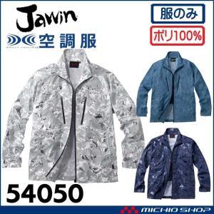 空調服 Jawin ジャウィン長袖ジャケット(ファンなし) 54050 自重堂|michioshopsp