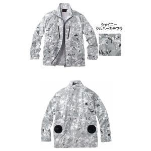 空調服 Jawin ジャウィン長袖ジャケット(ファンなし) 54050 自重堂 michioshopsp 03