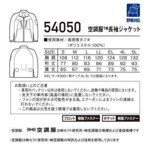 空調服 Jawin ジャウィン長袖ジャケット(ファンなし) 54050 自重堂 michioshopsp 06