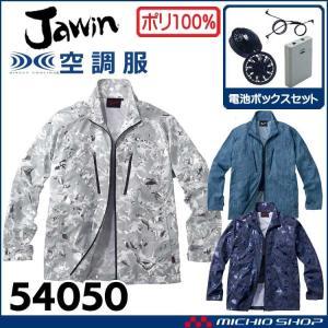 空調服 Jawin ジャウィン長袖ジャケット・ファン・電池ボックスセット 54050set|michioshopsp