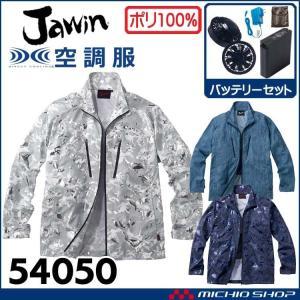 空調服 Jawin ジャウィン長袖ジャケット・ファン・バッテリーセット 54050set|michioshopsp