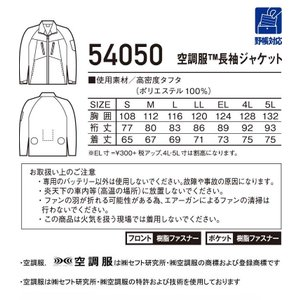 空調服 Jawin ジャウィン長袖ジャケット・ファン・バッテリーセット 54050set|michioshopsp|06