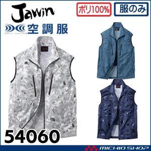 空調服 Jawin ジャウィンベスト(ファンなし) 54060 自重堂|michioshopsp